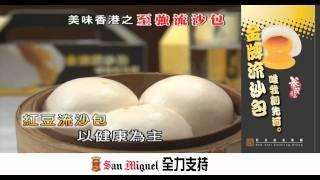 Repeat youtube video 美味香港之至強流沙包