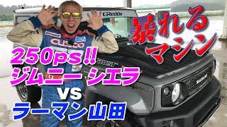 【新作】250ps ジムニー vs ラーマン山田 ウエット 爆走試乗/250ps Jimny SIERRA