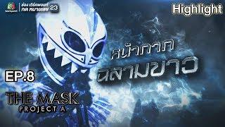 หน้ากากฉลามขาว | EP.8 | THE MASK PROJECT A