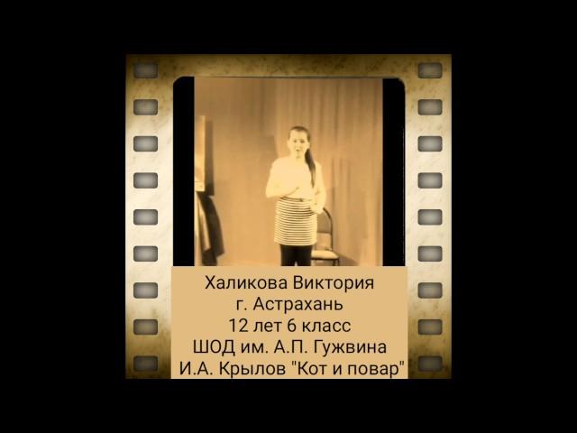 Изображение предпросмотра прочтения – ВикторияХаликова читает произведение «Кот и повар» И.А.Крылова