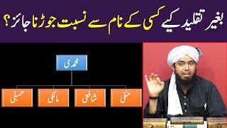 Download Lagu Baghair Taqleed ke kisi ke sath nisbat jorna jayiz hai Reply by Engineer Muhammad Ali Mirza mp3