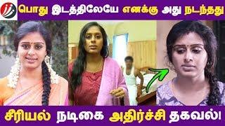 பொது இடத்திலேயே எனக்கு அது நடந்தது சீரியல் நடிகை அதிர்ச்சி தகவல்! | Tamil Cinema | Kollywood News