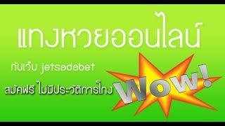 แทงหวยออนไลน์ หายฮานอย หวยยี่กี เวียดนาม ลาว มาเลย์ ไทย เว็บ jetsadabet