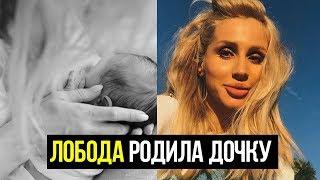 Светлана Лобода родила дочку