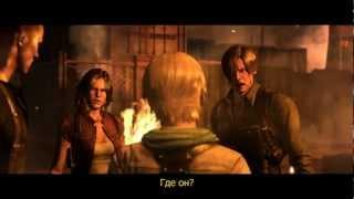 Resident Evil 6 - трейлер с E3 2012 (RUS)