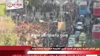 بالفيديو.. وزير الإنتاج الحربى عن حادث الكنيسة البطرسية: الشعب المصرى سينتصر على الإرهاب