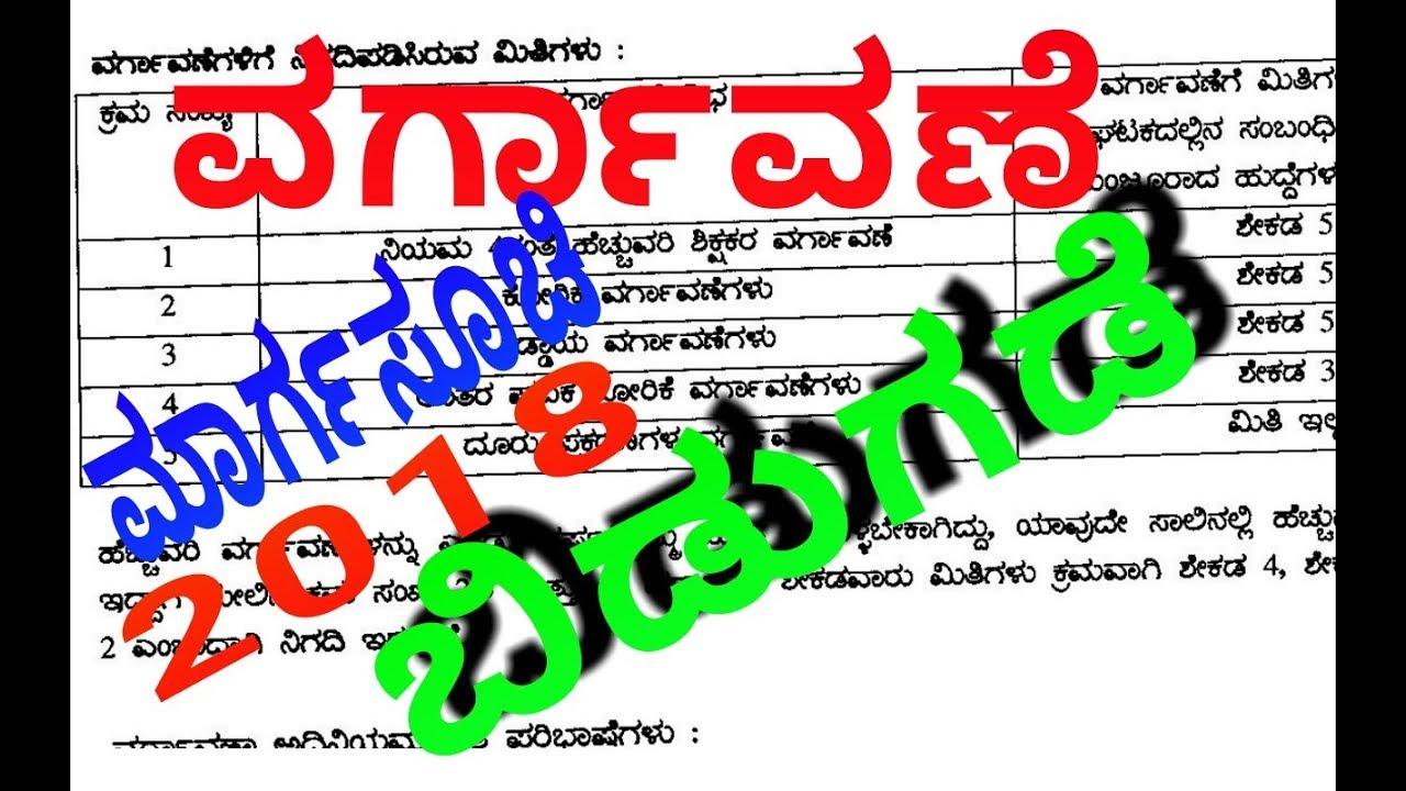 ವರ್ಗಾವಣೆ ಮಾರ್ಗಸೂಚಿ 2018/TRANSFER GUIDELINES-2018/karnataka govt  primery&high school teacher Transfer