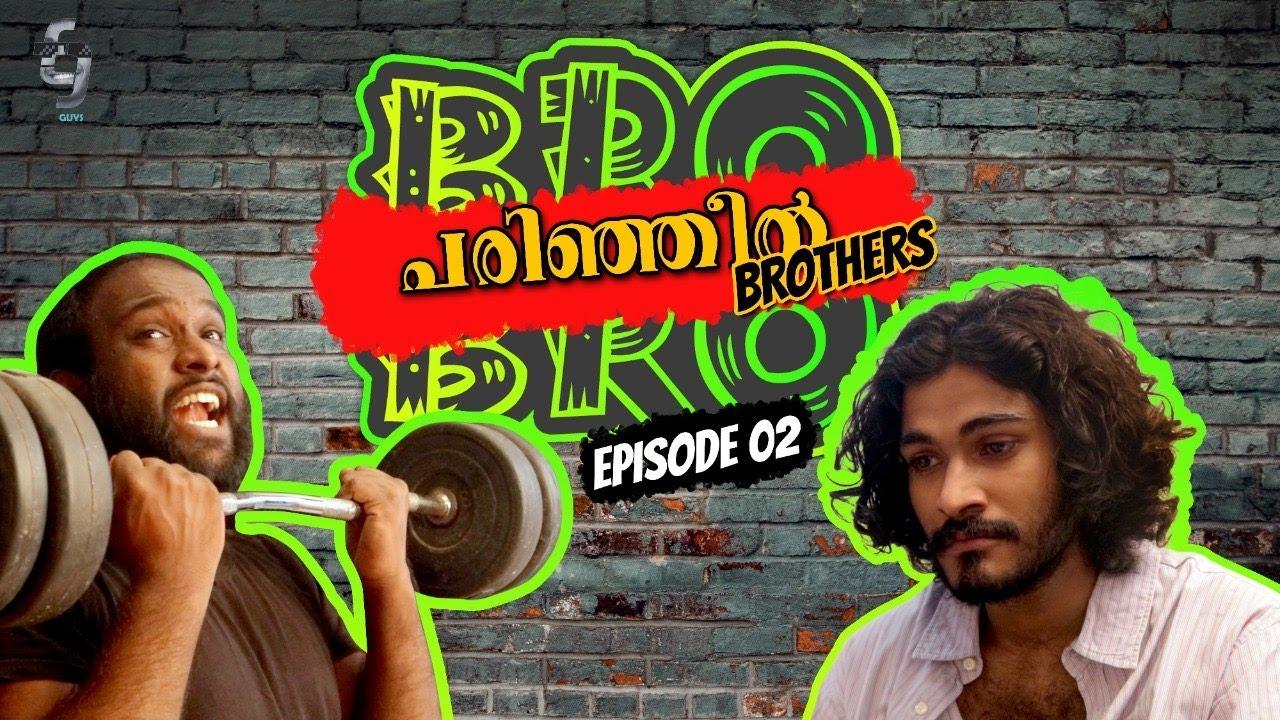 പരിഞ്ഞിൽ Brothers | Bro Bro | Ep 2 | Mini Series | FT Guys