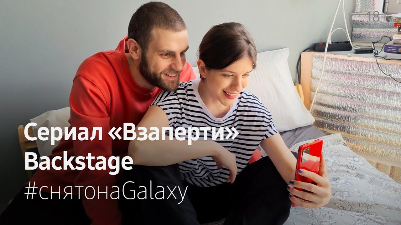 "Сериал ""Взаперти"" Backstage. Снято на Galaxy S20 Ultra"