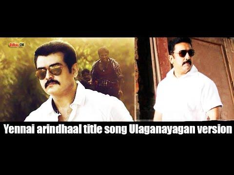Yennai Arindhaal Title Song Ulaganayagan Version