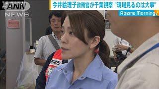 今井絵理子政務官が千葉で台風の被害状況を視察(19/09/20)
