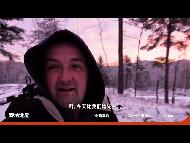 從蒙古包到小木屋《野地造屋》預告: 7月14日起,每週二 晚間10點首播。