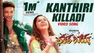 Kanthiri Killadi Video Song | Local Boy Telugu Movie | Dhanush, Mehreen | Vivek - Mervin