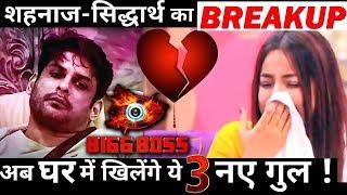 OMG ! Siddharth-Shehnaaz ENDS Relationship ! thumbnail
