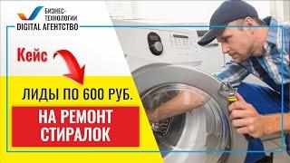 Обзор кейса: Ремонт стиральных машин. Цена лида 320 руб. Конверсия лендинга 5%. 2-3 лидов в день.