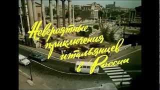 Приключения итальянцев в России (Znaki Долго и счастливо)