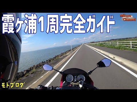 【モトブログ】霞ヶ浦一周ツーリング完全ガイド! 【MotoVlog】
