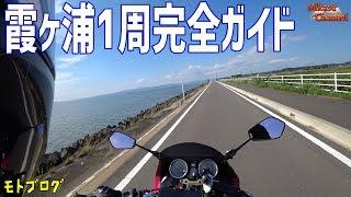 【モトブログ】霞ヶ浦一周ツーリング完全ガイド! CB400SB【MotoVlog】