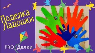 Детские ПОДЕЛКИ из бумаги / Моя СЕМЬЯ из Ладошек / PRO_Делки Ирины Лучаниновой