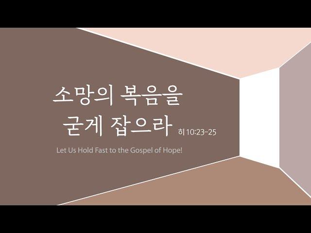2021/04/04 주일예배(한국어)부활의 증인, 요한복음20:19-23