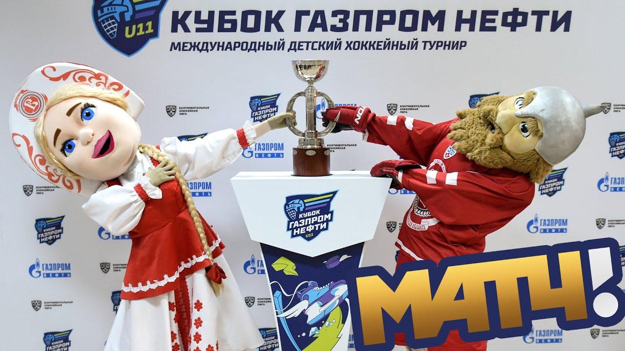 МАТЧ ТВ: в Подольске состоялась передача Кубка «Газпром нефти»