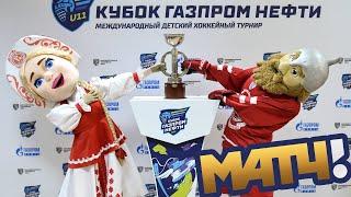 Фото МАТЧ ТВ: в Подольске состоялась передача Кубка «Газпром нефти»