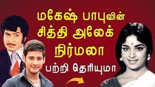 'எலந்த பழம்' புகழ் Vijaya Nirmala யார் தெரியுமா ? | KP