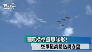 國際標準追思隊形! 空軍最高禮送吳彥霆 thumbnail