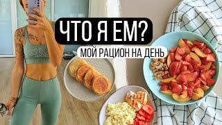 МОЙ РАЦИОН / ПРОСТОЕ и ДОСТУПНОЕ МЕНЮ на 1400ккал 🥗Что я ем за день?
