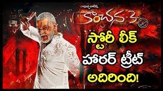 Kanchana 3 Movie Story Leak | Raghava Lawrence | Vedhika | Oviya | S Thaman