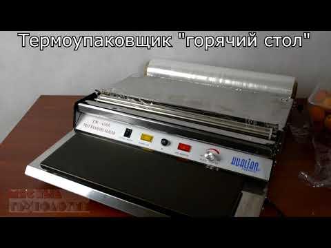 Как работает горячий стол видео