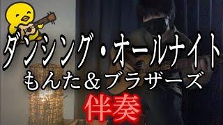 【伴奏屋TAB譜】ダンシング・オールナイト もんた&ブラザーズ ギター ...