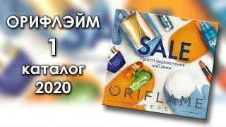 каталог 1 2020 Орифлэйм Украина