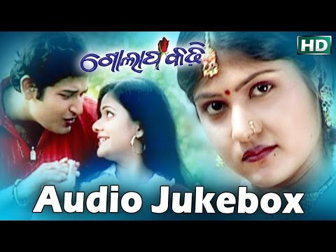 GOLAPA KADHI Super Hit Album Full Audio Songs JUKEBOX | SARTHAK MUSIC