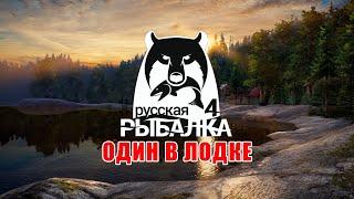 Троллинг на Куори ∘ Русская Рыбалка 4