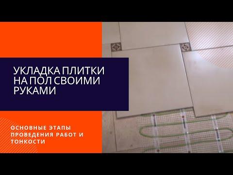 Видеоурок укладки плитки на пол
