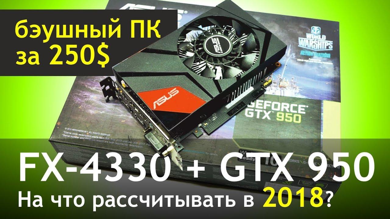 Процессор amd fx-4330 vishera (am3+, l3 8192kb) — купить сегодня c доставкой и гарантией по выгодной цене. 30 предложений в проверенных.
