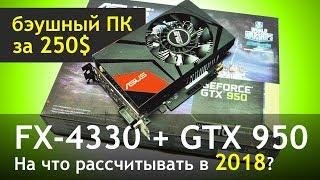 Б/Ушка. Что умеет GTX 950 в 2018? Тест ПК за 15К