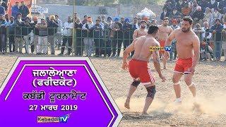 🔴 [Live] Jalaleana (Faridkot) Kabaddi Tournament 27 March 2019 www.Kabaddi.Tv