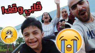 فلوق وقف قلبنا في دبي - عائلة عدنان