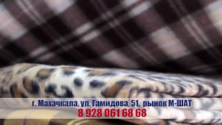 Люкс Юг Махачкала Дагестан Ткани в Дагестане