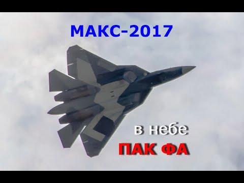 МАКС-2017. В небе
