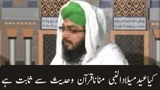 kya eide milad un nabi manana quran o hadees se sabit hai mufti hassan attari al madani