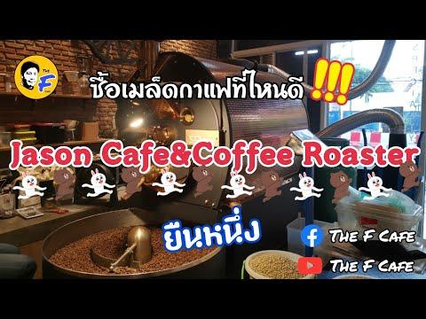 ซื้อเมล็ดกาแฟที่ไหนดี #รีวิว #โรงคั่วกาแฟ