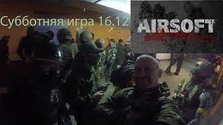 Субботняя игра в Пулково 16 декабря (часть 1)