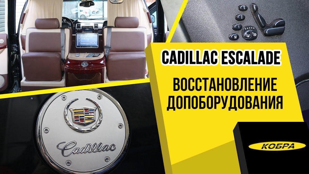 Cadillac Escalade восстановление допоборудования