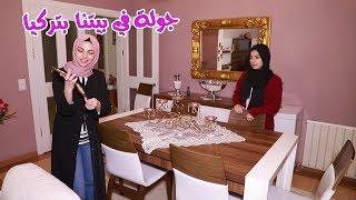 جولة في بيتنا بتركيا !! هيا ومرام