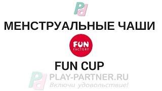 Fun Cup (силиконовая менструальная чаша) от Fun Factory
