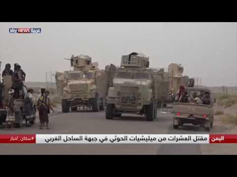 ألوية العمالقة تحبط محاولة تسلل للحوثيين في محيط مطار الحديدة  - نشر قبل 2 ساعة