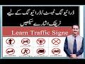 Traffic signs Pakistan Azad kashmir Muzaffarabad | learn Traffic Signs Completly | Road safety signs